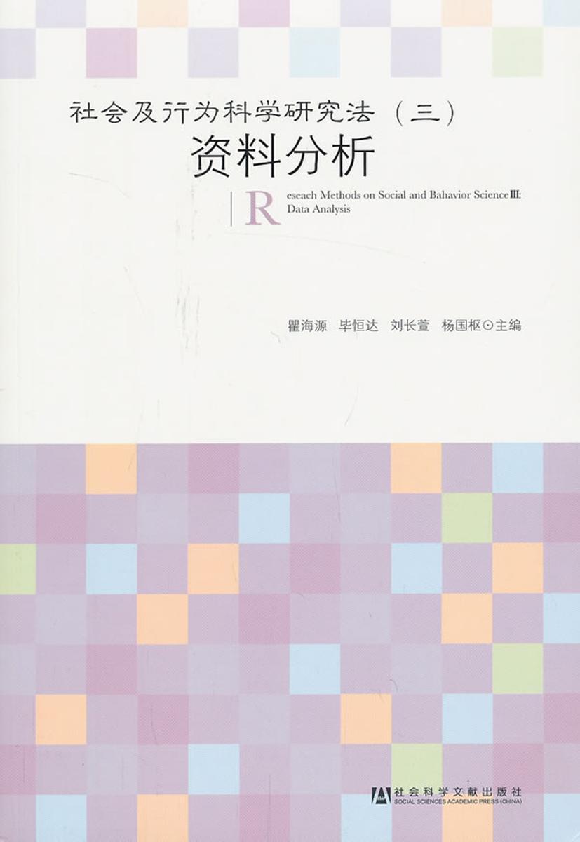 社会及行为科学研究法(资料分析)
