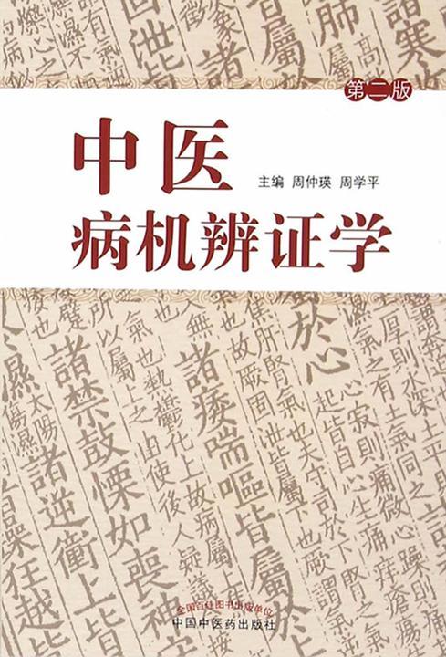 中医病机辨证学