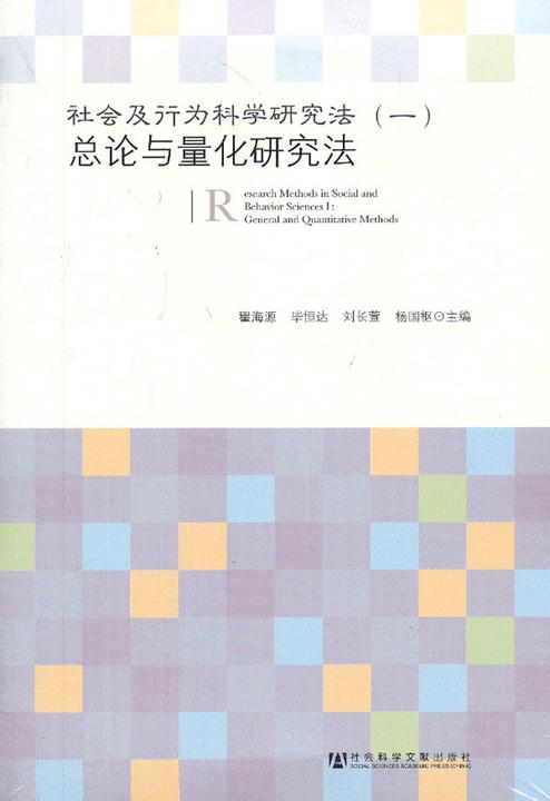 社会及行为科学研究法(总论与量化研究法)