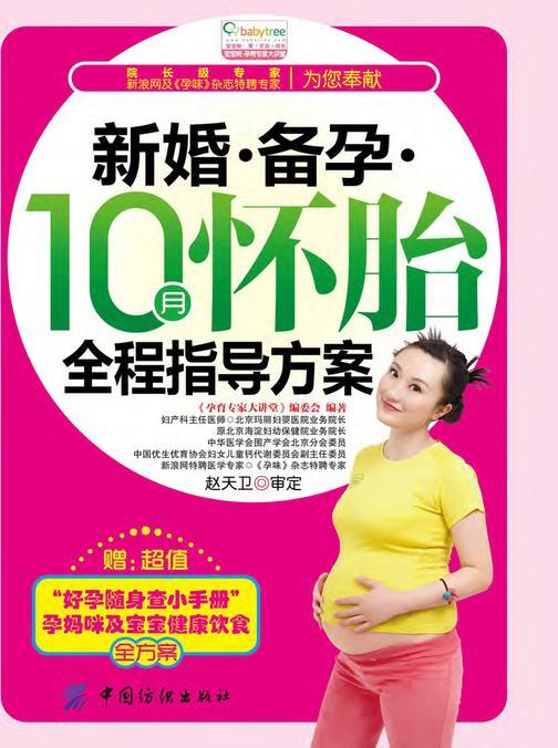 新婚·备孕·10月怀胎全程指导方案