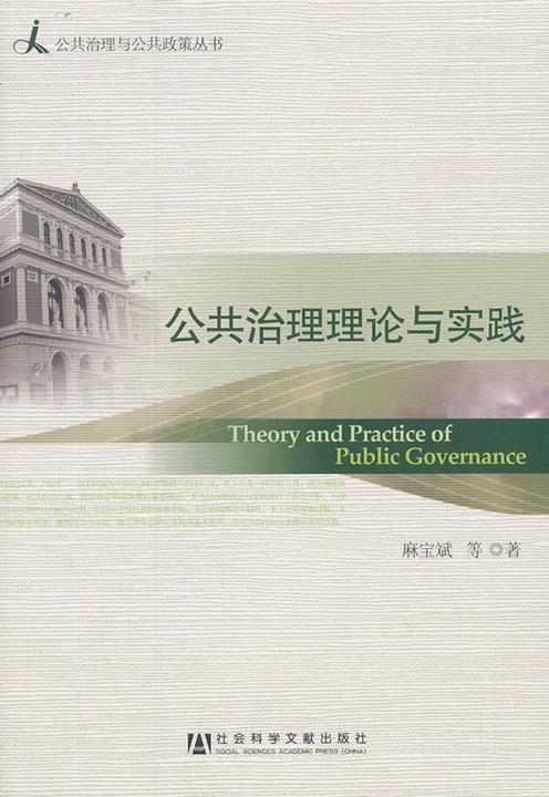 公共治理理论与实践