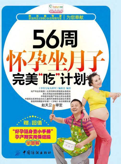 56周怀孕坐月子完美吃计划