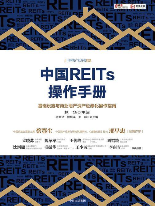 中国REITs操作手册