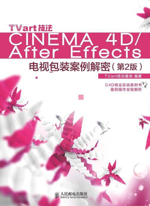 TVart技法Cinema 4D/After Effects电视包装案例解密(第2版)(不提供光盘内容)(仅适用PC阅读)