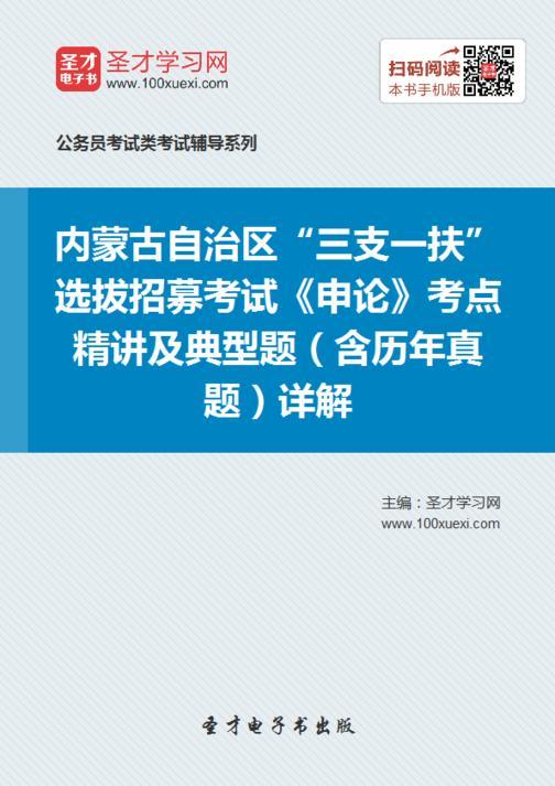 """2018年内蒙古自治区""""三支一扶""""选拔招募考试《申论》考点精讲及典型题(含历年真题)详解"""