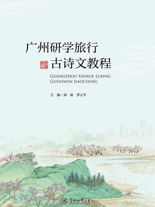 广州研学旅行古诗文教程