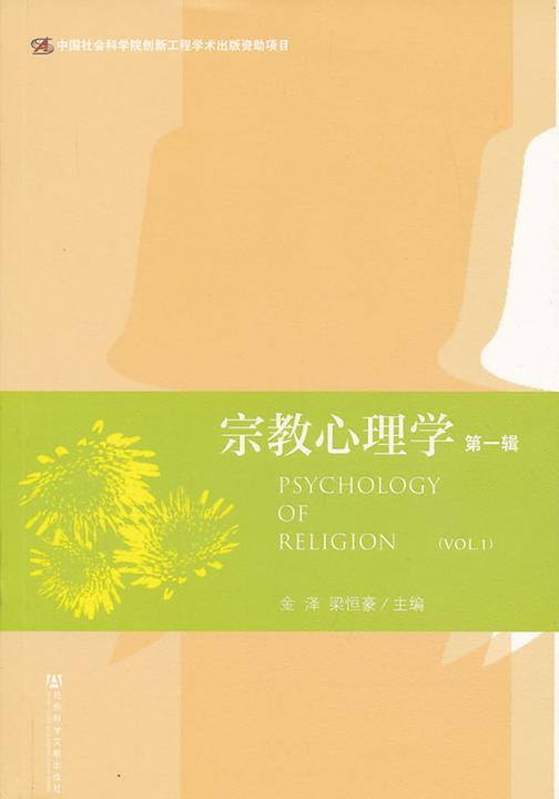 宗教心理学(第一辑)