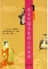 改变中国历史的三位女性(试读本)