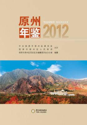 原州年鉴2012(仅适用PC阅读)