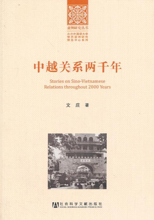 中越关系两千年(亚洲研究丛书)