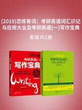 (2019)恋练有词:考研英语词汇识记与应用大全及考研英语(一)写作宝典(套装共两册)