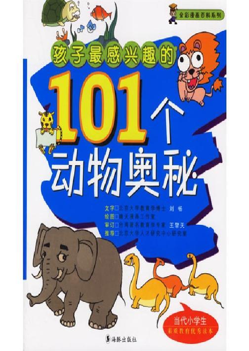孩子最感兴趣的101个动物奥秘