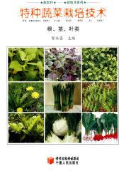 特种蔬菜栽培技术 根、茎、叶类