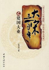大宋三百年之建国大业(试读本)