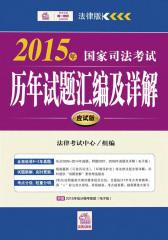 2015年国家司法考试历年试题汇编及详解:司法考试应试版
