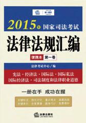 2015年国家司法考试法律法规汇编便携本.第1卷