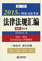 2015年国家司法考试法律法规汇编便携本.第3卷