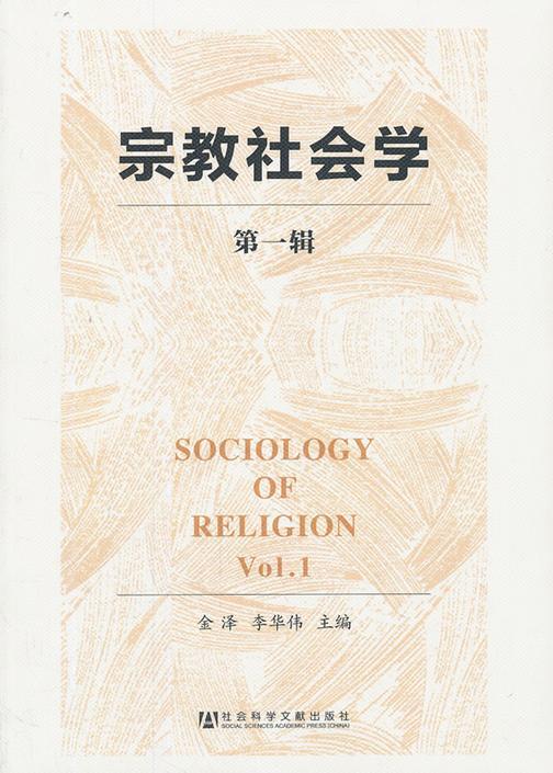 宗教社会学(第1辑)