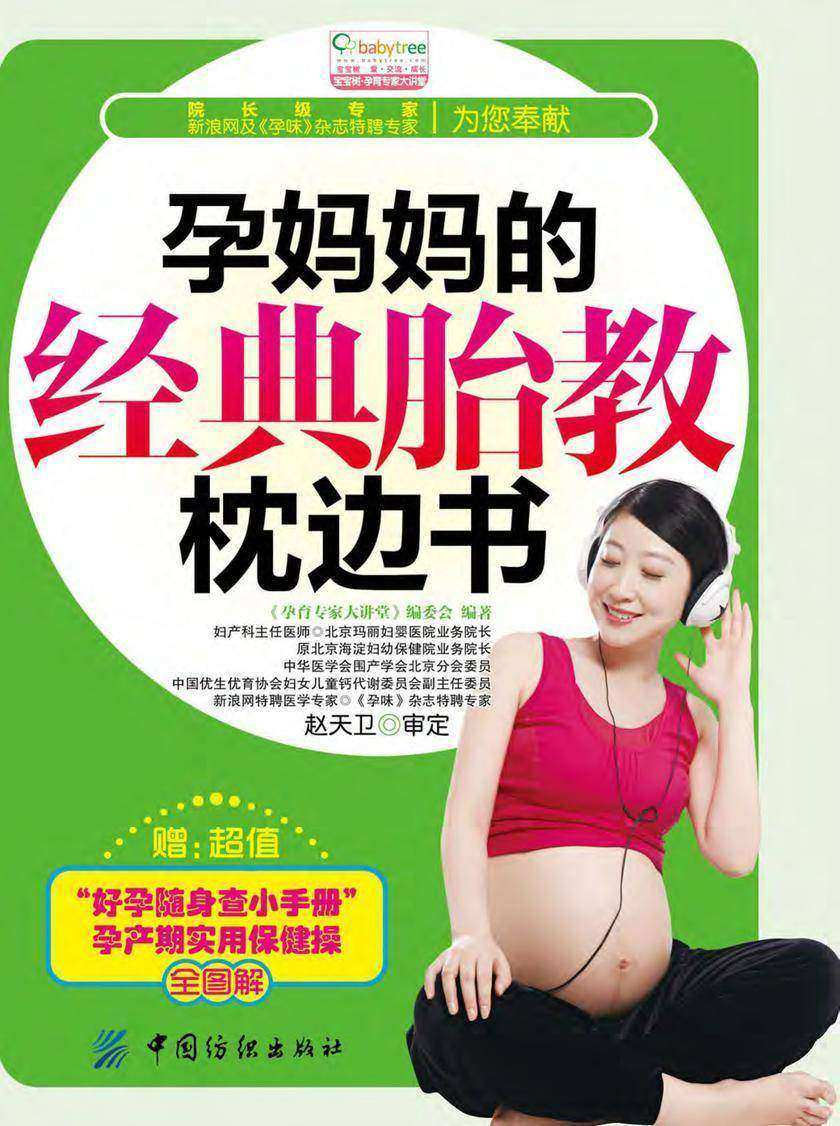 孕妈妈的经典胎教枕边书