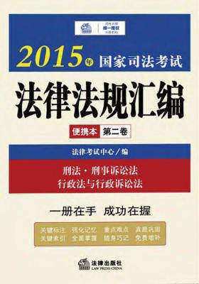 2015年国家司法考试法律法规汇编便携本.第2卷