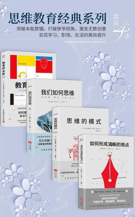 思维教育经典系列(套装4本)