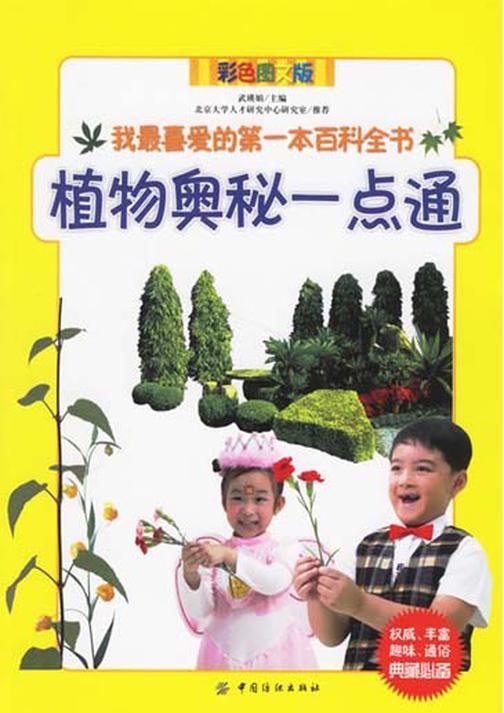 植物奥秘一点通我 喜爱的  本百科全书