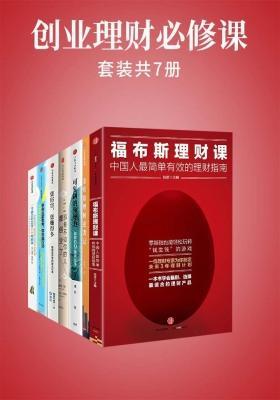 创业理财必修课(套装共7册)