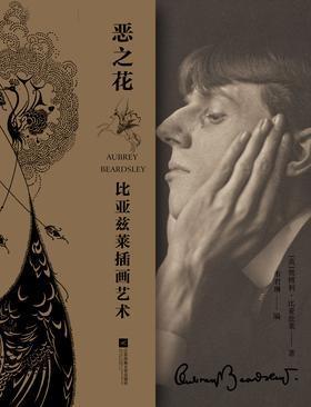 恶之花:比亚兹莱插画艺术大赏