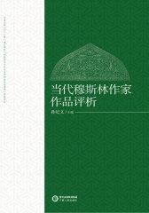 当代穆斯林作家作品评析(仅适用PC阅读)