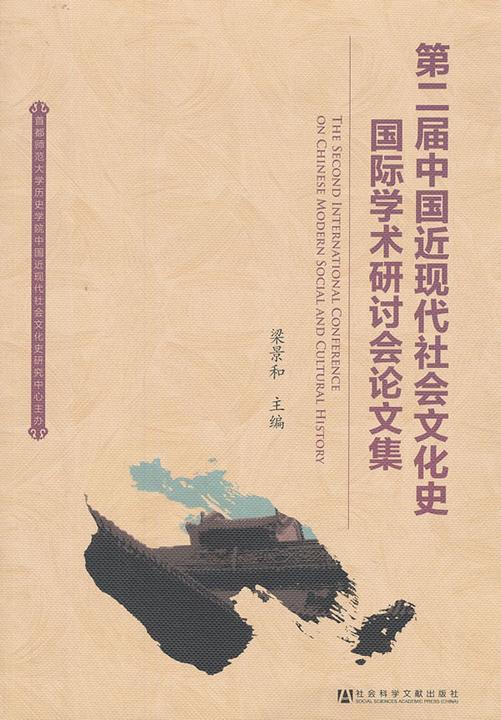 第二届中国近现代社会文化史国际学术研讨会论文集