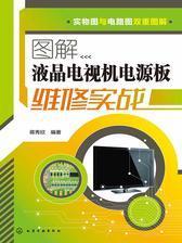 图解液晶电视机电源板维修实战