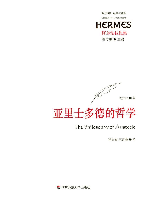 亚里士多德的哲学