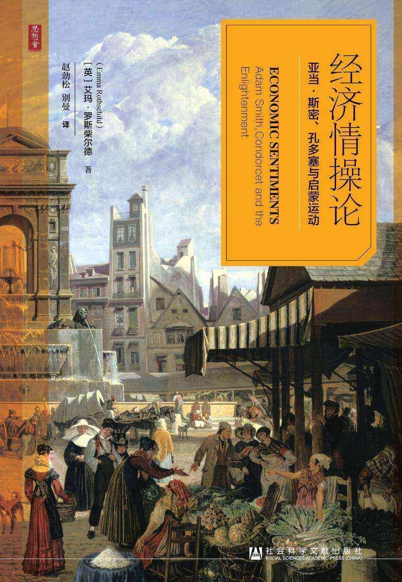 经济情操论:亚当·斯密、孔多塞与启蒙运动(修订版)(思想会)