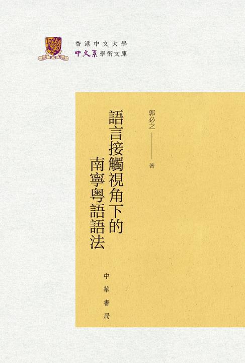 语言接触视角下的南宁粤语语法(精)--香港中文大学中文系学术文库