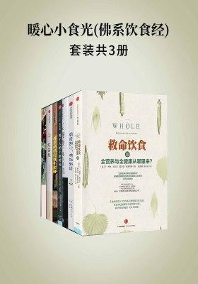 暖心小食光(套装共7册)(佛系饮食经)