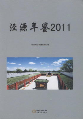 泾源年鉴2011(仅适用PC阅读)