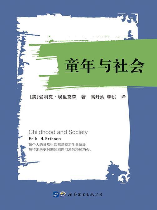 童年与社会