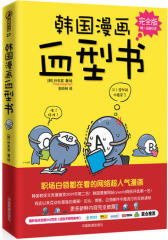 韩国漫画血型书(试读本)