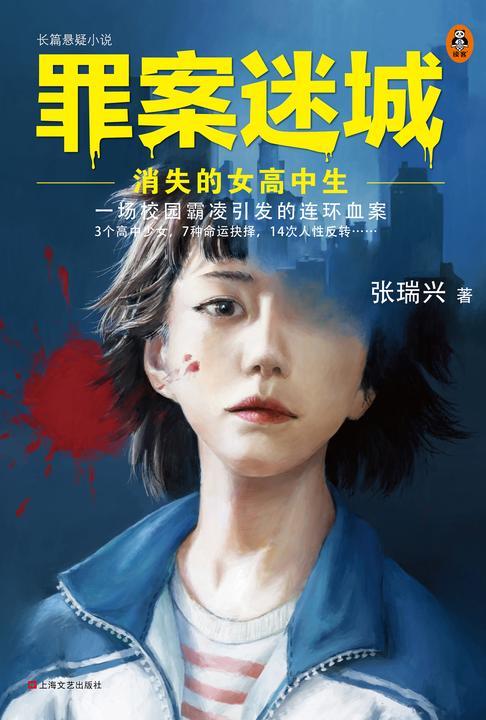 罪案迷城:消失的女高中生