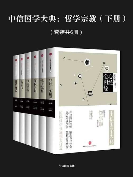中信国学大典:哲学宗教(下册)(套装共6册)