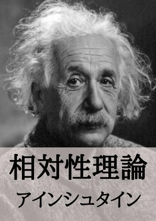 相対性理論: 1911年のアインシュタインによる講義内容