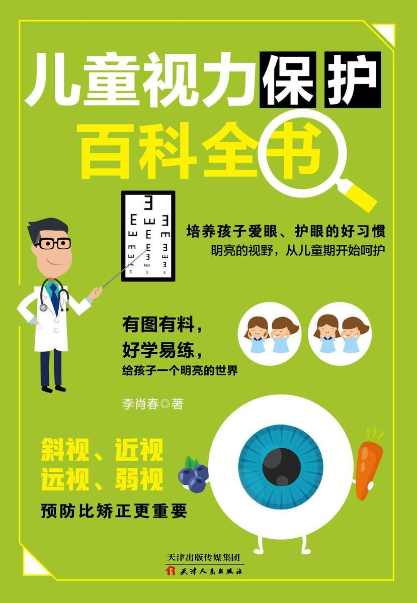 儿童视力保护百科全书:有图有料,好学易练,给孩子一个明亮的世界