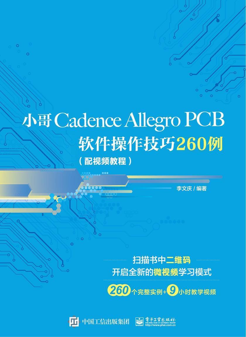 小哥Cadence Allegro PCB软件操作技巧260例(配视频教程)
