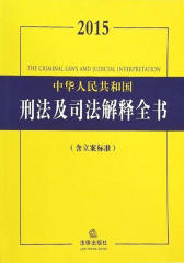 2015中华人民共和国刑法及司法解释全书:含立案标准