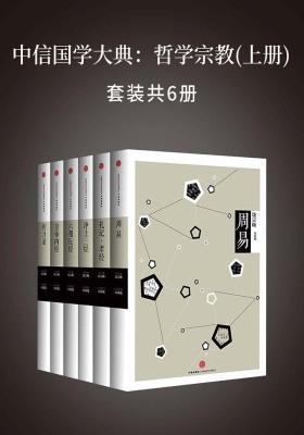 中信国学大典:哲学宗教(上册)(套装共6册)
