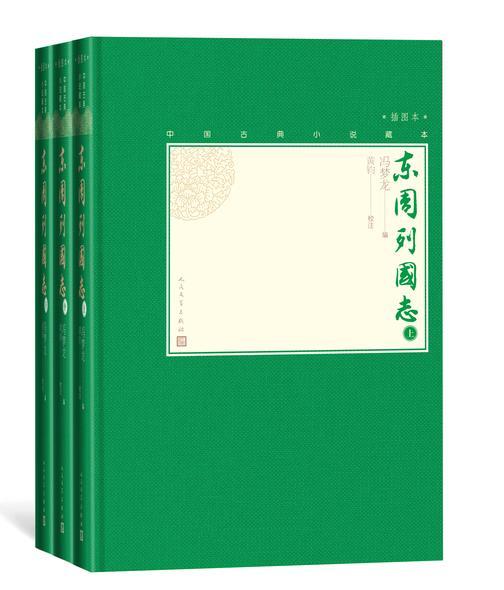 东周列国志:全3册