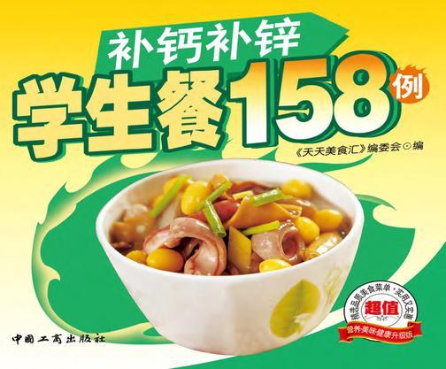 补钙补锌学生餐158例