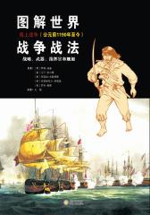 图解世界战争战法.战略、武器、指挥官和舰艇.海上战争:公元前1190年至今