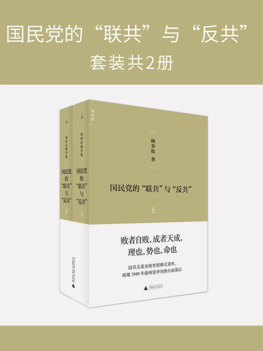 """国民党的""""联共""""与""""反共""""(套装共2册)"""