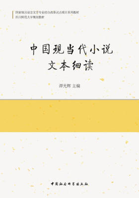 中国现当代小说文本细读
